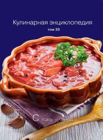 Кулинарная энциклопедия. Том 33. С (Саор - Слива)