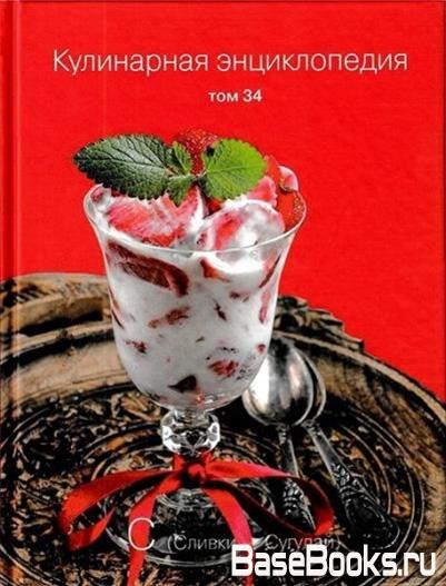Кулинарная энциклопедия. Том 34