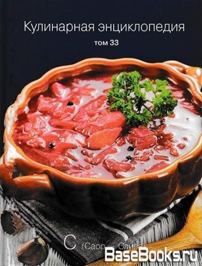 Кулинарная энциклопедия. Том 33