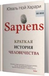 Sapiens. Краткая история человечества (Аудиокнига)