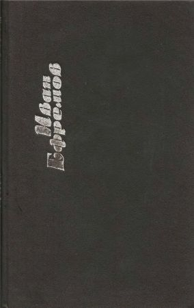 Собрание сочинений в 6 томах. Том 5. Час Быка