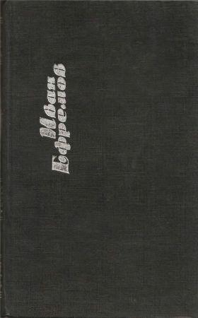Собрание сочинений в 6 томах. Том 6. Таис Афинская
