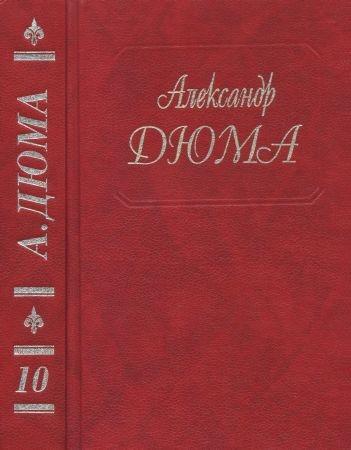 Собрание сочинений в пятидесяти томах. Том 10