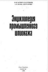 Энциклопедия промышленного шпионажа