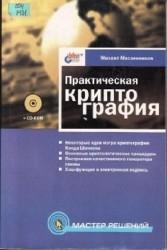Практическая криптография (+ CD)