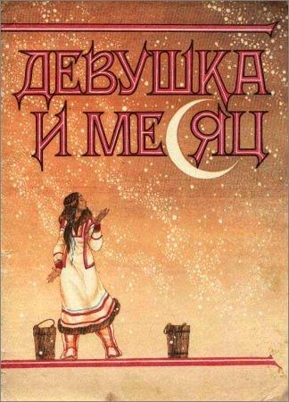 Девушка и месяц. Сказки кетского народа