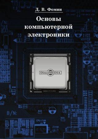Основы компьютерной электроники