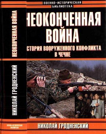 Неоконченная война: История вооруженного конфликта в Чечне
