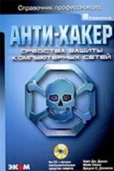 Анти-хакер. Средства защиты компьютерных сетей (+CD)