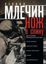 Леонид Млечин - Нож в спину. История предательства