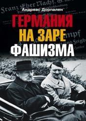 Андреас Дорпален - Германия на заре фашизма