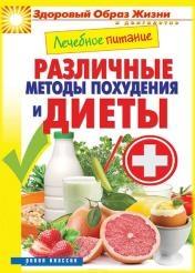 Сергей Кашин - Лечебное питание. Различные методы похудения и диеты