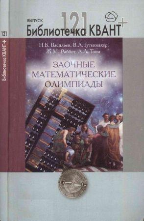 Заочные математические олимпиады. Приложение к журналу «Квант+» №3, 2011