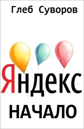 Яндекс. Начало