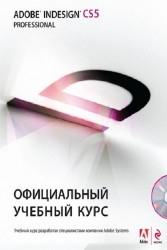 Adobe InDesign CS5. Официальный учебный курс (+ CD)