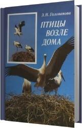 Птицы возле дома (Аудиокнига)