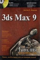 3ds Max 9. Библия пользователя (+ CD)