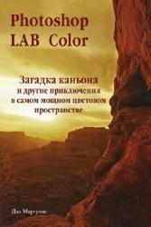 Photoshop LAB Color. Загадка каньона и другие приключения в самом мощном цветовом пространстве (+CD)