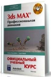3ds Max. Профессиональная анимация (+CD)