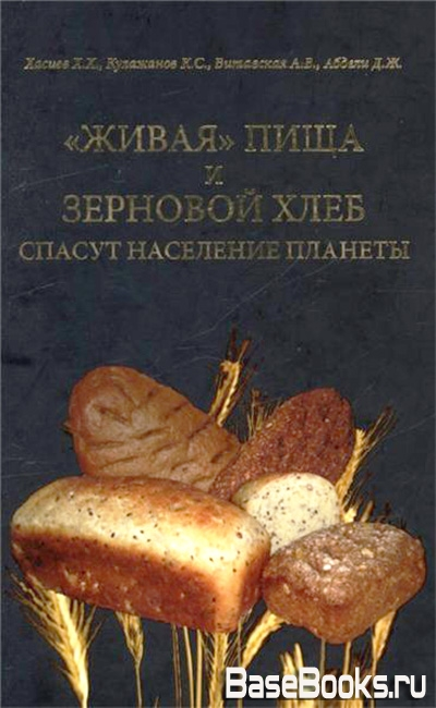 «Живая» пища и зерновой хлеб спасут население планеты