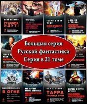 Коллектив - Большая серия русской фантастики (21 том)