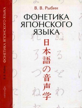 Фонетика японского языка