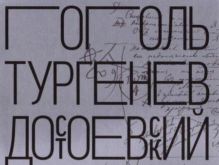 Н.В. Гоголь. И.С. Тургенев. Ф.М. Достоевский. Когда изображение служит слову