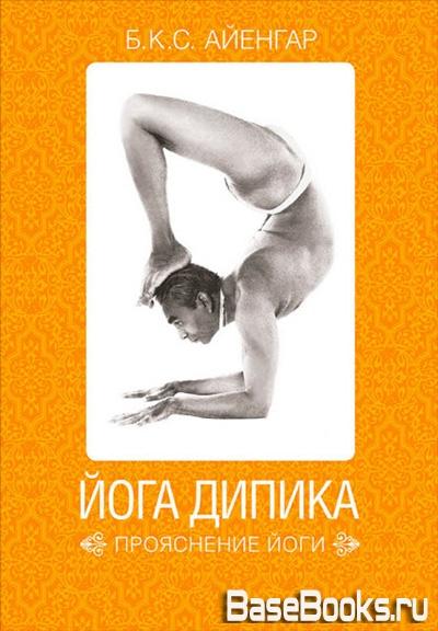 Йога Дипика. Прояснение йоги. 2 изд.