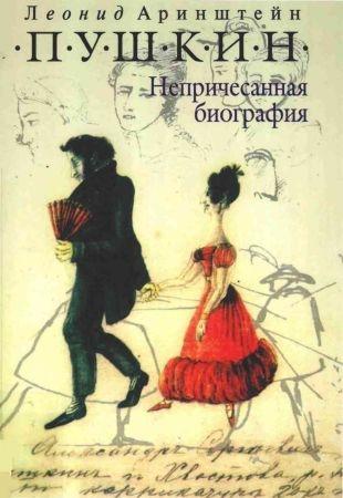 Пушкин. Непричесанная биография