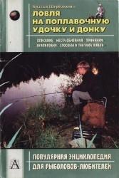 Ловля на поплавочную удочку и донку