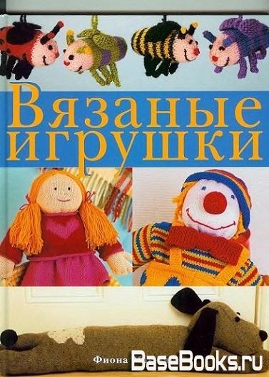 Фиона Мак-Таг - Вязаные игрушки