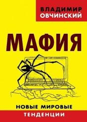 Владимир Овчинский - Мафия. Новые мировые тенденции