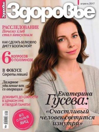 Здоровье №4 2017 Россия