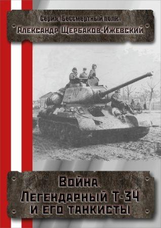 Война. Легендарный Т-34 и его танкисты