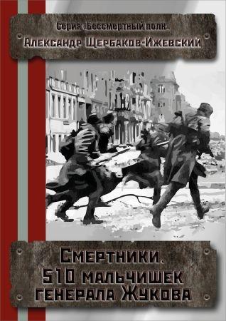 Смертники. 510 мальчишек генерала Жукова
