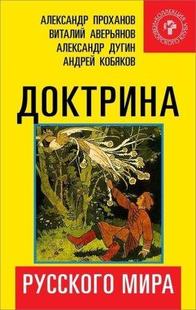 Доктрина Русского мира