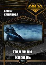 Алина Смирнова - Ледяной Король