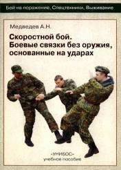 Александр Медведев - Скоростной бой. Боевые связки без оружия, основанные на ударах