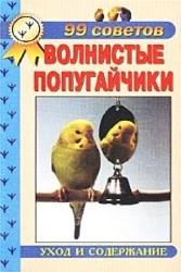 Волнистые попугайчики. 99 советов. Уход и содержание