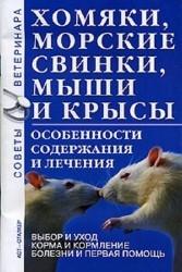 Хомяки, морские свинки, мыши и крыски