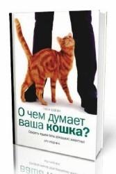 О чем думает ваша кошка ?