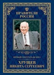 Елена Зубкова - Первый секретарь ЦК КПСС Никита Сергеевич Хрущёв