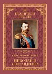 Наталья Черникова - Император Всероссийский Николай II Александрович