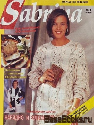 Sabrina №4 1993