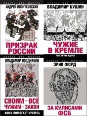 Серия - Власть без мозгов (31 книга)
