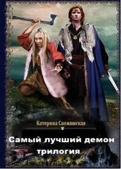 Катерина Снежинская - Самый лучший демон. Трилогия