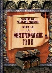 Сергей Зайцев - Сокровищница китайской медицины. Конституциональные типы