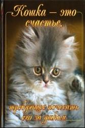 Кошка - это счастье, требующее почесать у него за ушком