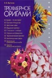 Трехмерное оригами