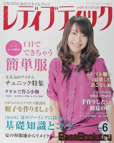 Lady Boutique №6 2009